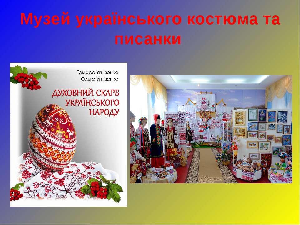 Музей українського костюма та писанки