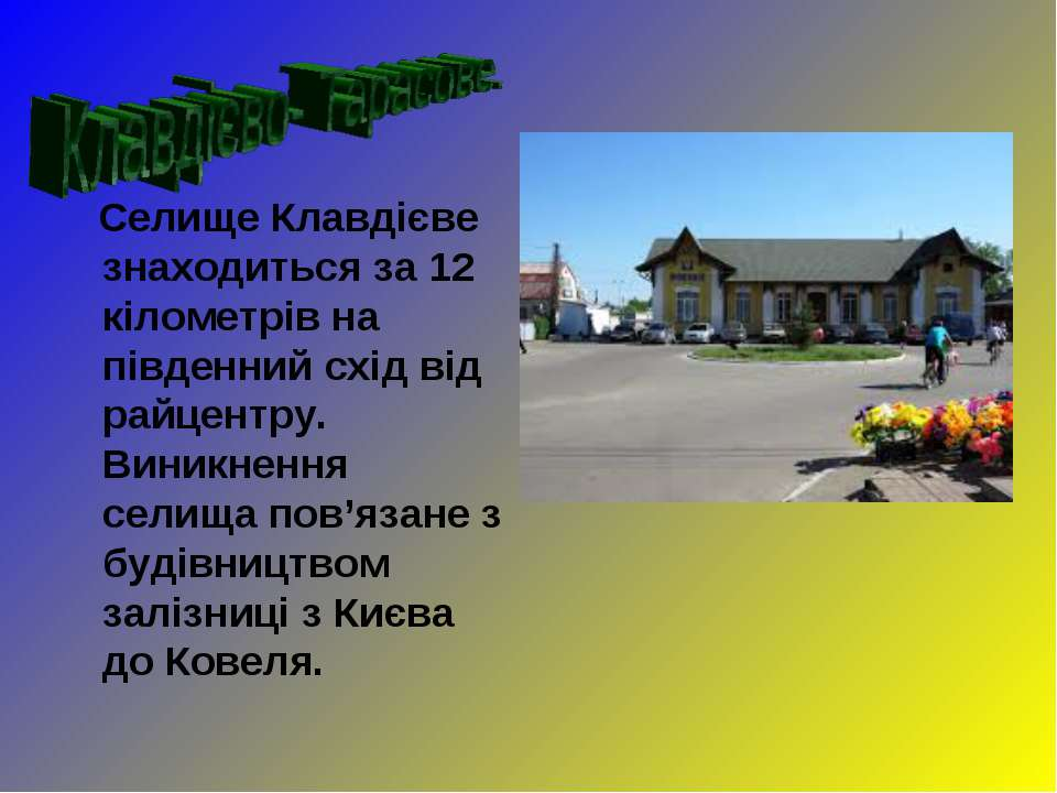Селище Клавдієве знаходиться за 12 кілометрів на південний схід від райцентру...