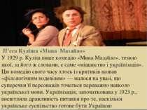 П'єса Куліша «Мина Мазайло» У 1929 р. Куліш пише комедію «Мина Мазайло», темо...