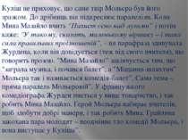 Куліш не приховує, що саме твір Мольєра був його зразком. До дрібниць він під...