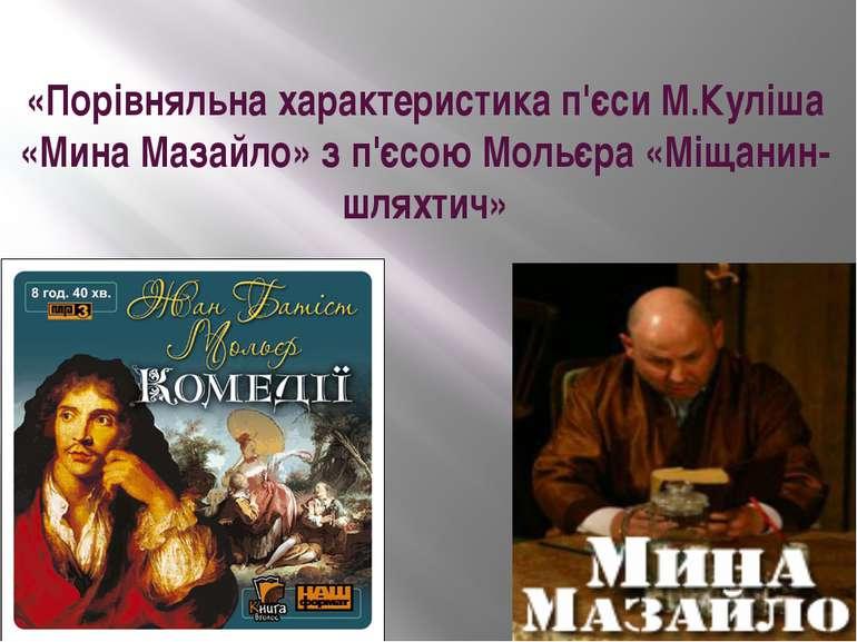 «Порівняльна характеристика п'єси М.Куліша «Мина Мазайло» з п'єсою Мольєра «М...