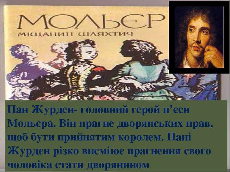 Пан Журден- головний герой п'єси Мольєра. Він прагне дворянських прав, щоб бу...