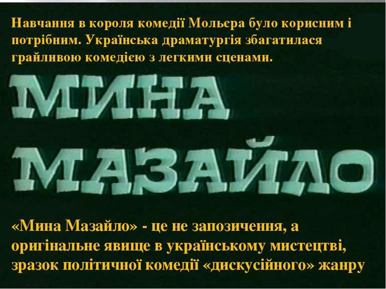 Навчання в короля комедії Мольєра було корисним і потрібним. Українська драма...
