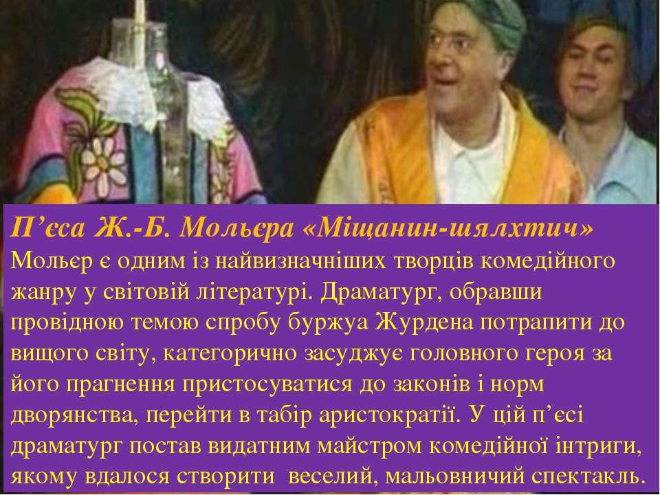П'єса Ж.-Б. Мольєра «Міщанин-шялхтич» Мольєр є одним із найвизначніших творці...