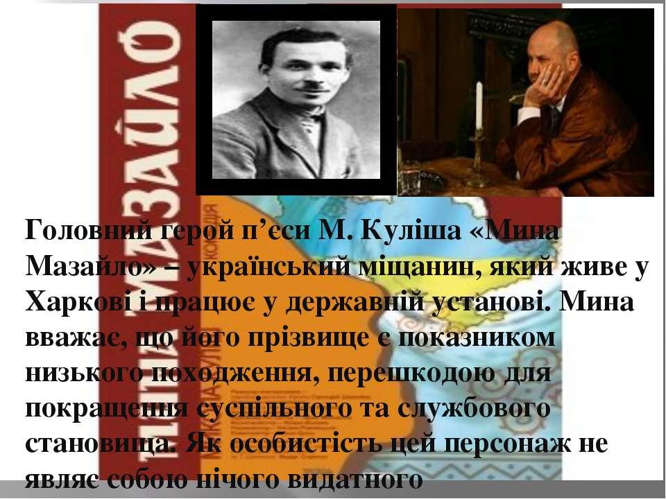 Головний герой п'єси М. Куліша «Мина Мазайло» – український міщанин, який жив...
