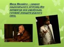 Мина Мазайло – символ національного нігілізму.Він заперечує все українське, г...