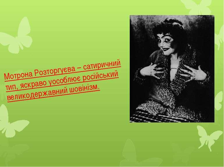 Мотрона Розторгуєва – сатиричний тип, яскраво уособлює російський великодержа...
