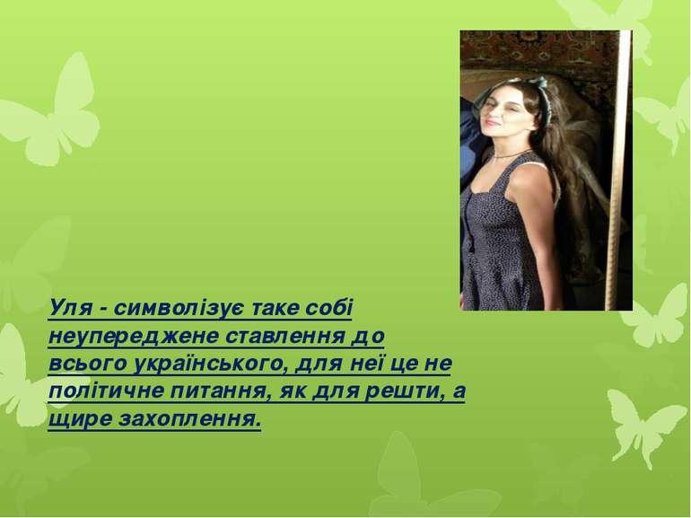 Уля - символізує таке собі неупереджене ставлення до всього українського, для...