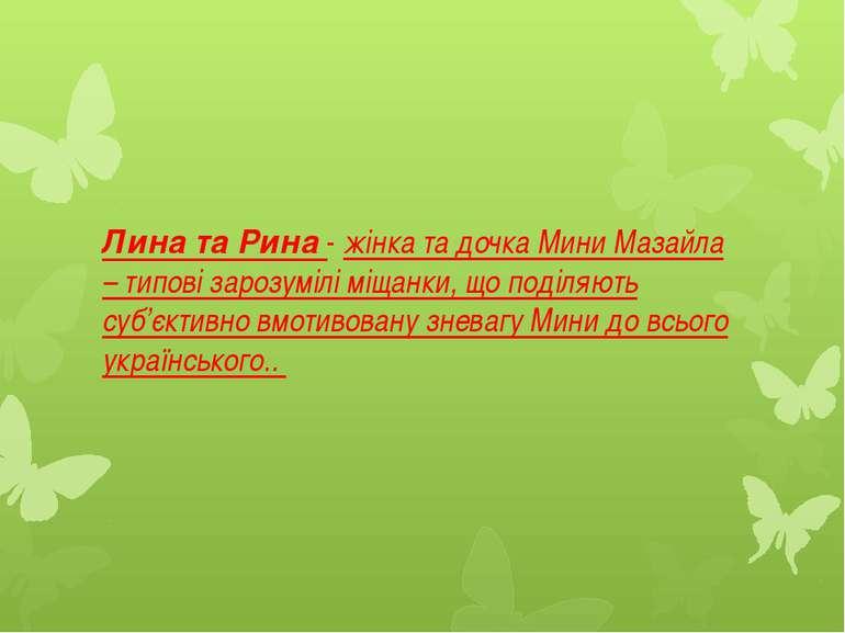 Лина та Рина - жінка та дочка Мини Мазайла – типові зарозумілі міщанки, що по...