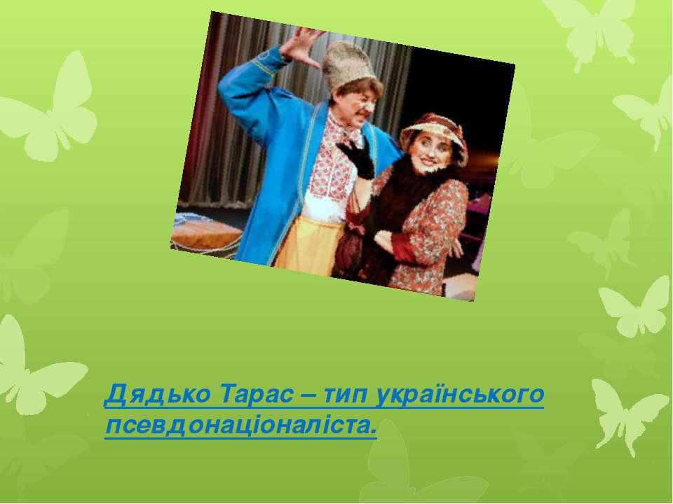 Дядько Тарас – тип українського псевдонаціоналіста.