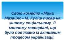 Свою комедію «Мина Мазайло» М. Куліш писав на живому соціальному й мовному ма...