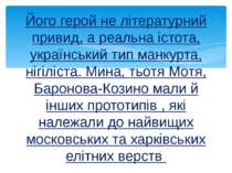 Його герой не літературний привид, а реальна істота, український тип манкурта...