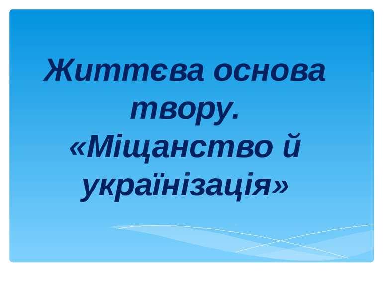 Життєва основа твору. «Міщанство й українізація»