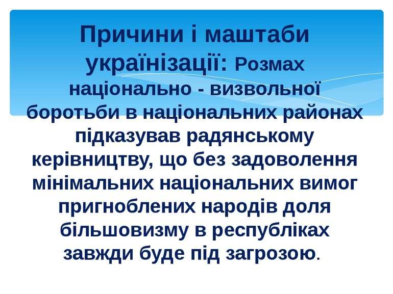 Причини і маштаби українізації: Розмах національно - визвольної боротьби в на...