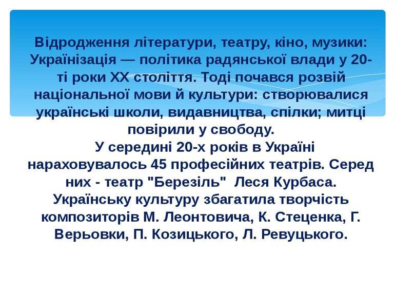 Відродження літератури, театру, кіно, музики: Українізація — політика радянсь...