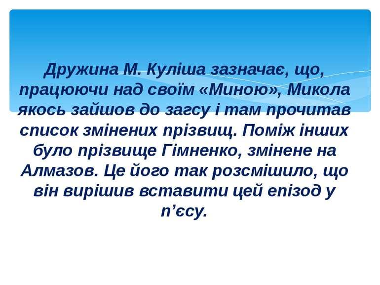 Дружина М. Куліша зазначає, що, працюючи над своїм «Миною», Микола якось зайш...