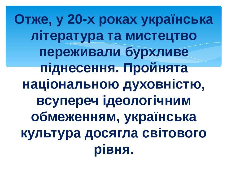 Отже, у 20-х роках українська література та мистецтво переживали бурхливе під...
