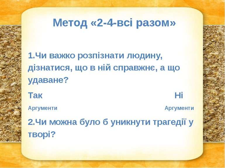 Метод «2-4-всі разом»   1.Чи важко розпізнати людину, дізнатися, що в ній с...