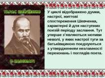 У циклі відображено думки, настрої, життєві спостереження Шевченка, характерн...