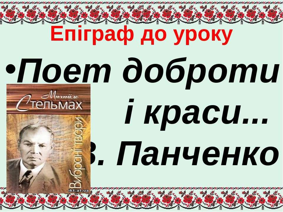 Епіграф до уроку Поет доброти і краси... В. Панченко