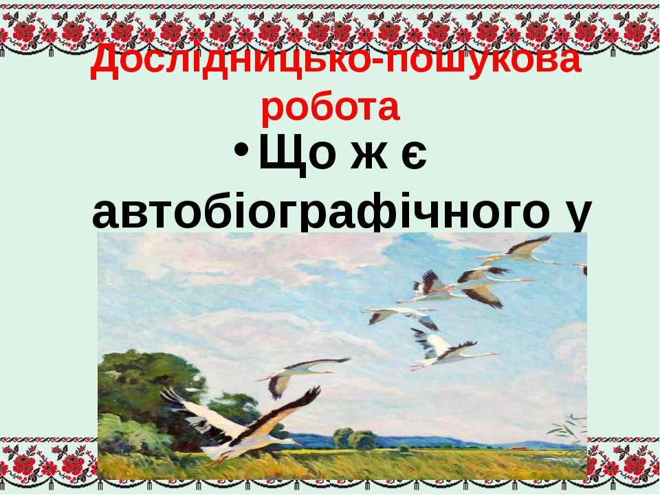 Дослідницько-пошукова робота Що ж є автобіографічного у творі «Гуси-лебеді ле...