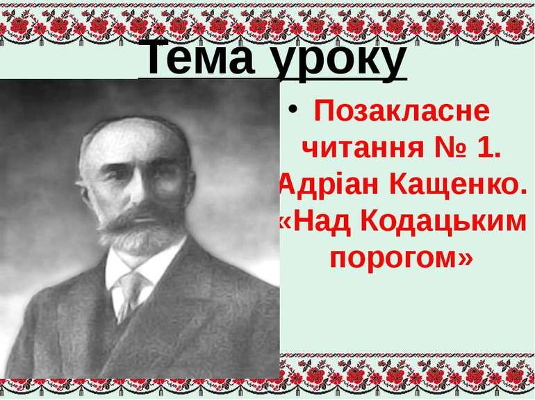 Тема уроку Позакласне читання № 1. Адріан Кащенко. «Над Кодацьким порогом»