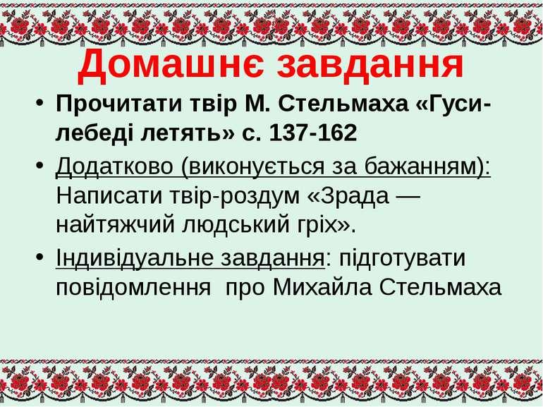 Домашнє завдання Прочитати твір М. Стельмаха «Гуси-лебеді летять» с. 137-162 ...