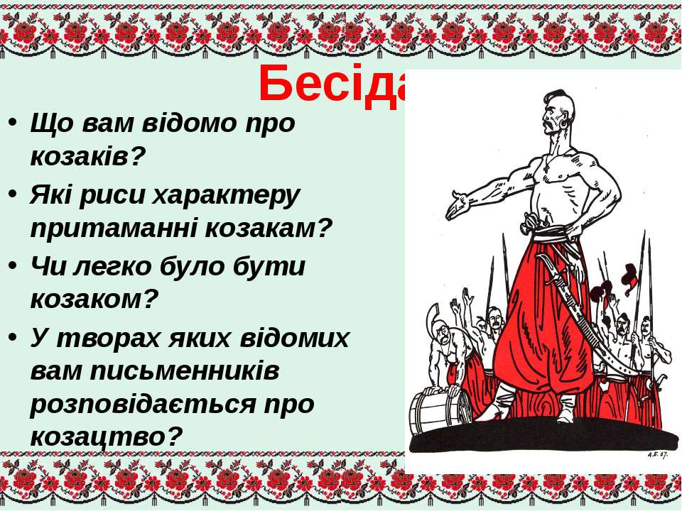 Бесіда Що вам відомо про козаків? Які риси характеру притаманні козакам? Чи л...