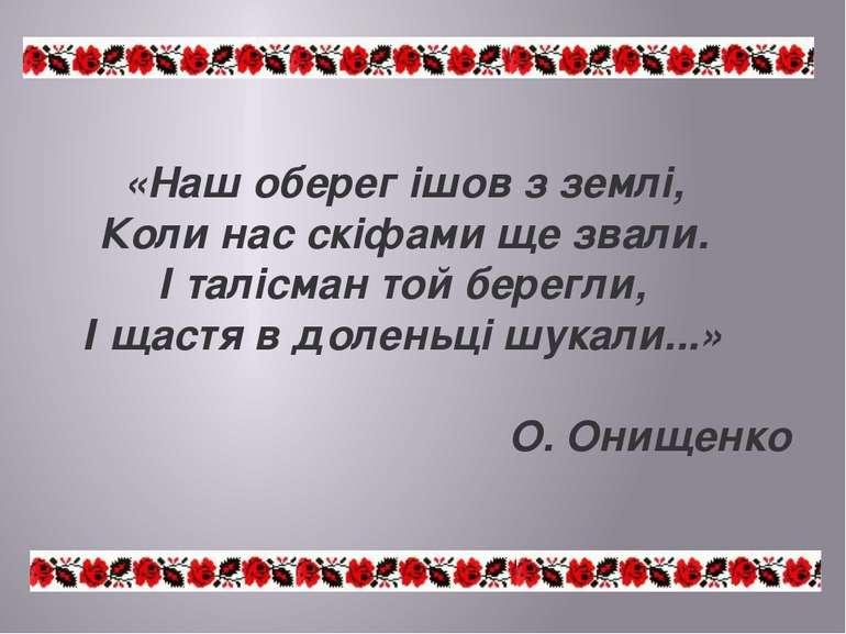 «Наш оберег ішов з землі, Коли нас скіфами ще звали. І талісман той берегли, ...
