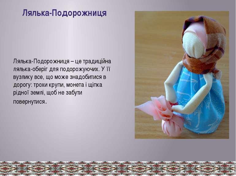 Лялька-Подорожниця Лялька-Подорожниця – це традиційна лялька-оберіг для подор...
