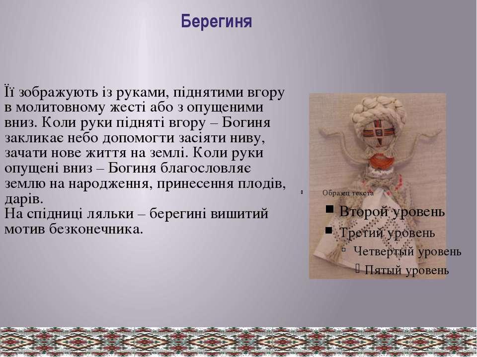 Берегиня Її зображують із руками, піднятими вгору в молитовному жесті або з о...