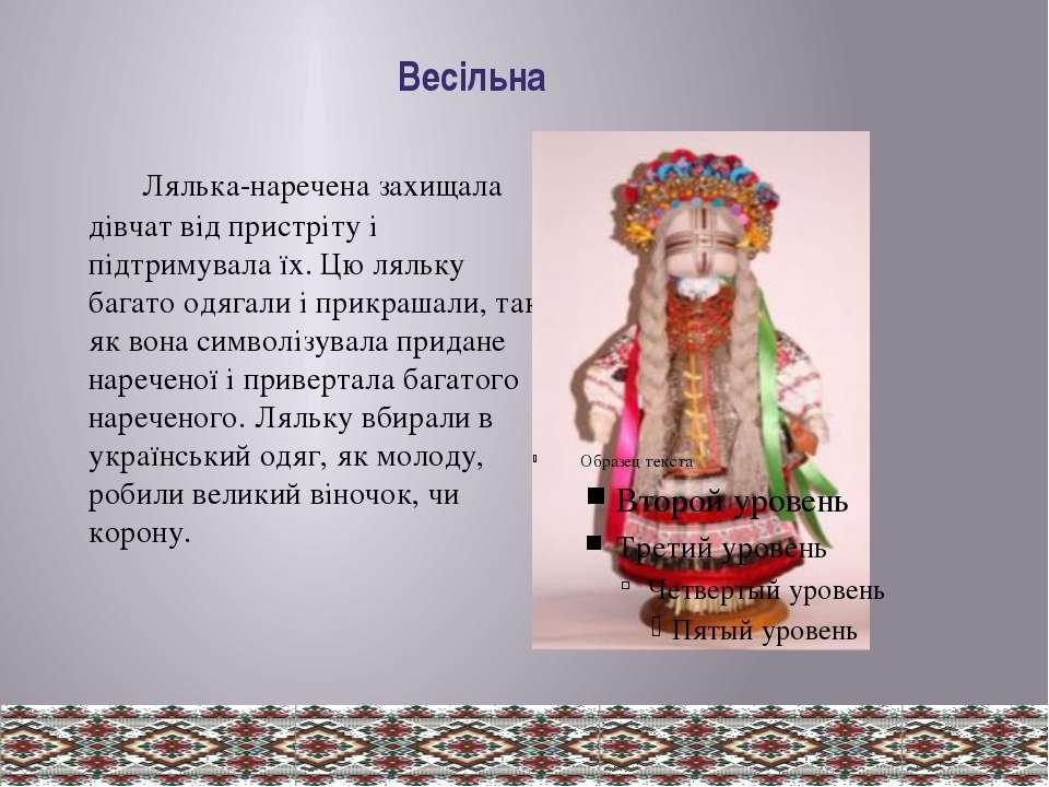 Весільна Лялька-наречена захищала дівчат від пристріту і підтримувала їх. Цю ...