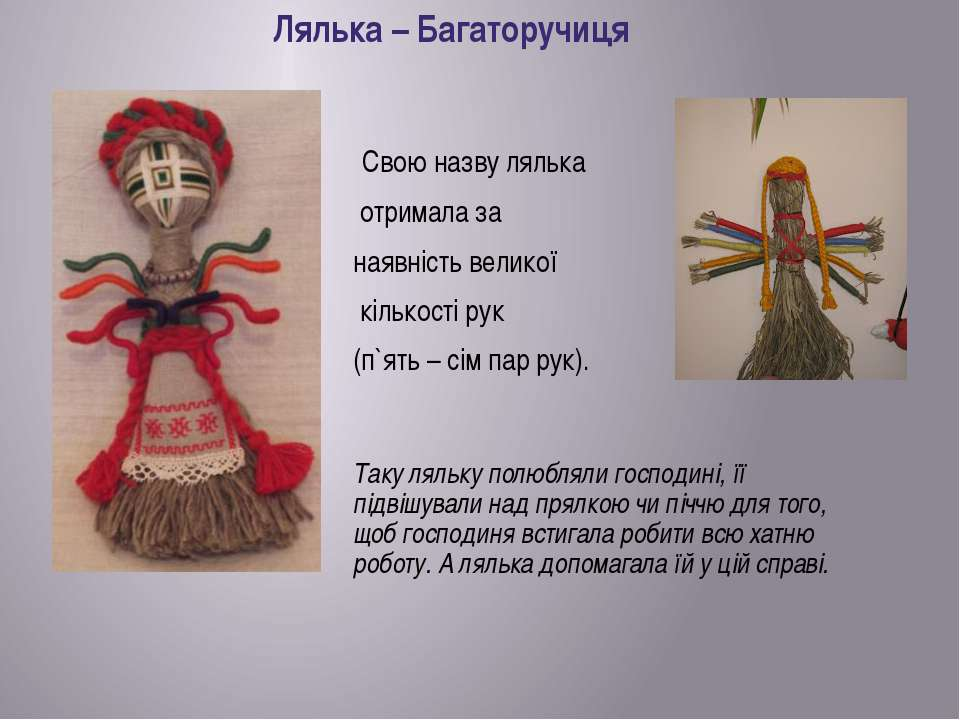 Лялька – Багаторучиця Свою назву лялька отримала за наявність великої кілько...