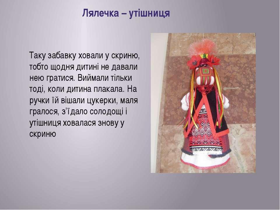 Лялечка – утішниця Таку забавку ховали у скриню, тобто щодня дитині не давали...