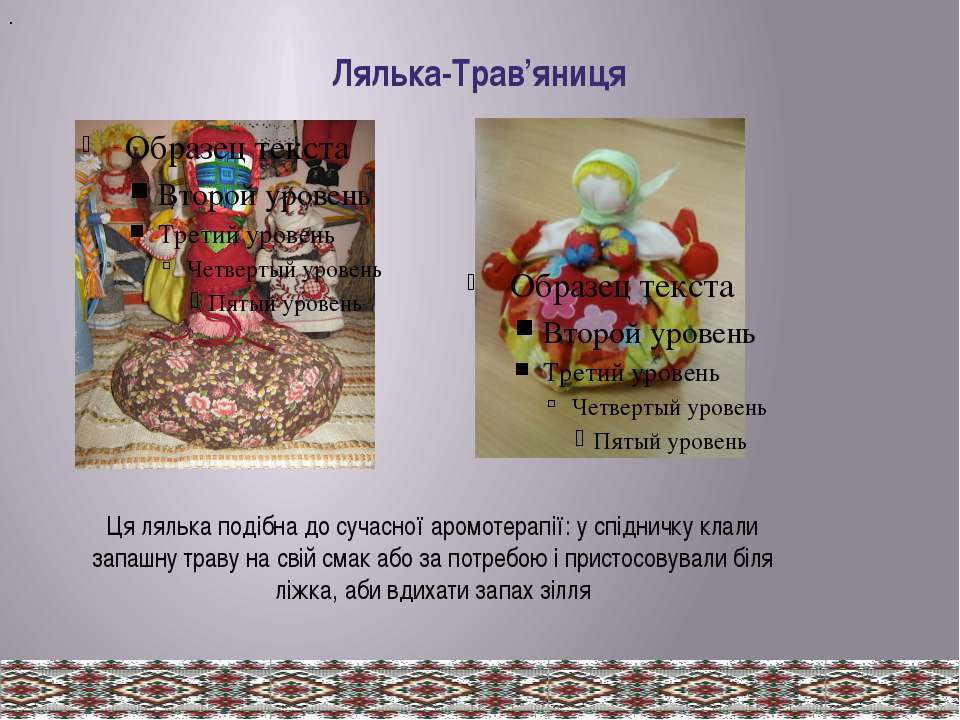 Лялька-Трав'яниця Ця лялька подібна до сучасної аромотерапії: у спідничку кла...