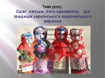 Тема уроку. Одяг ляльки, його залежність від традицій українського національн...