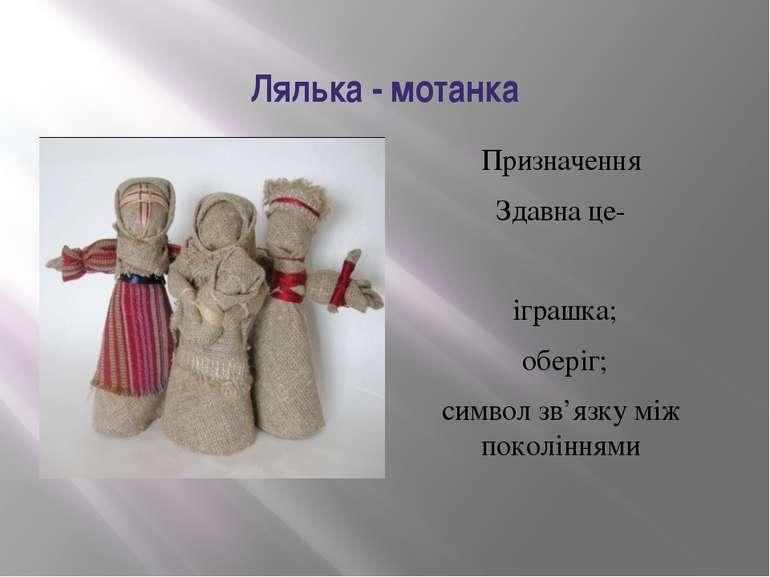 Лялька - мотанка Призначення Здавна це- іграшка; оберіг; символ зв'язку між п...