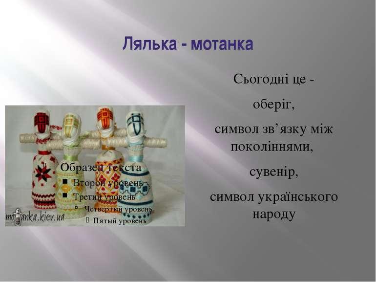 Лялька - мотанка Сьогодні це - оберіг, символ зв'язку між поколіннями, сувені...