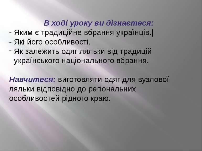 В ході уроку ви дізнаєтеся: - Яким є традиційне вбрання українців.| - Які йог...