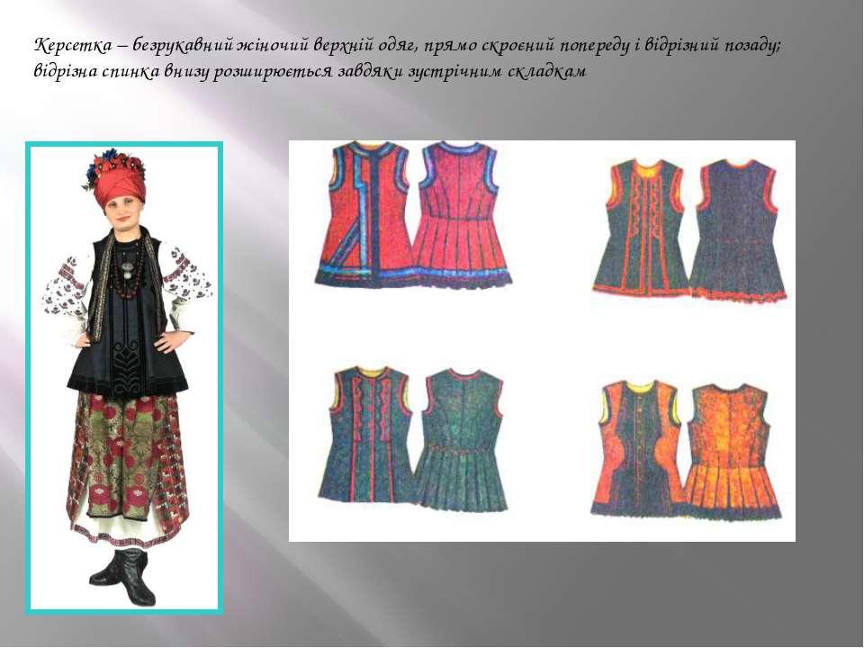 Керсетка – безрукавний жіночий верхній одяг, прямо скроєний попереду і відріз...