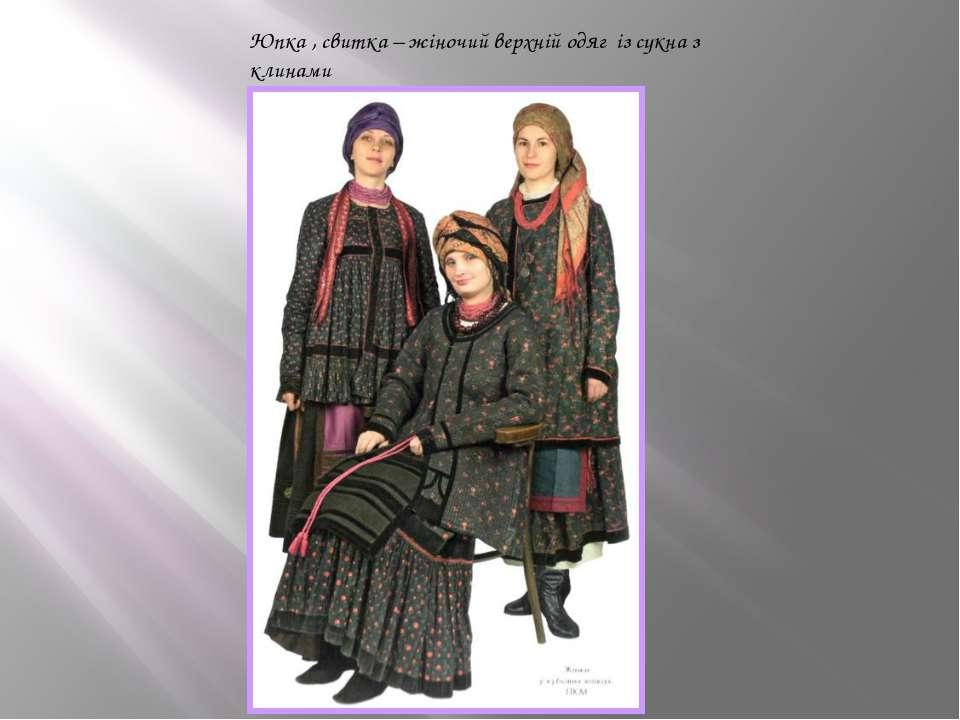 Юпка , свитка – жіночий верхній одяг із сукна з клинами