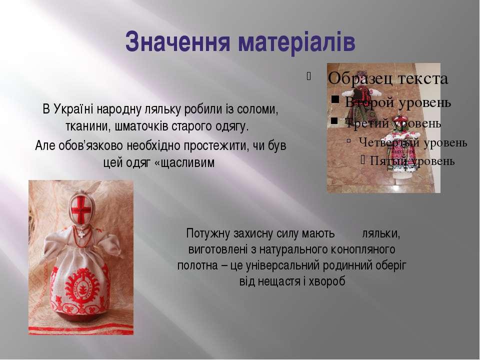 Значення матеріалів В Україні народну ляльку робили із соломи, тканини, шмато...