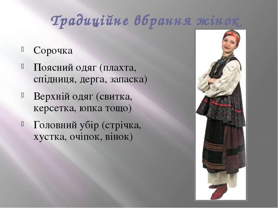 Традиційне вбрання жінок Сорочка Поясний одяг (плахта, спідниця, дерга, запас...