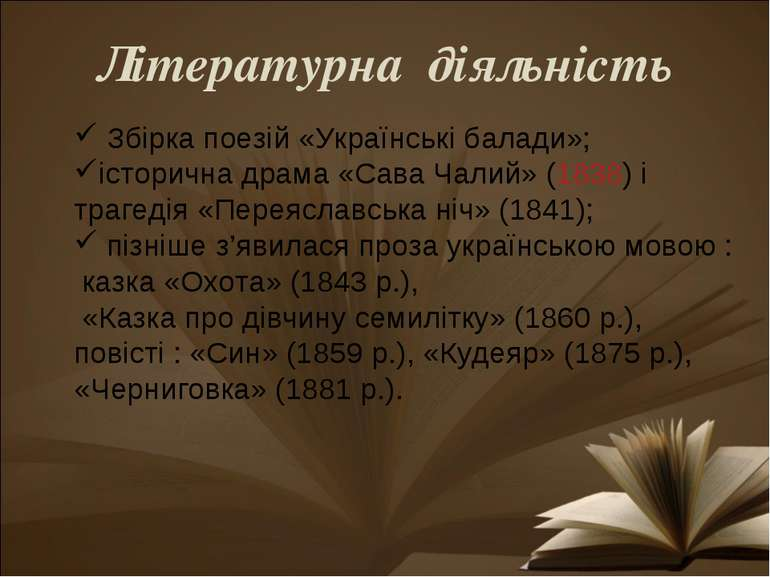 Літературна діяльність Збірка поезій «Українські балади»; історична драма «Са...