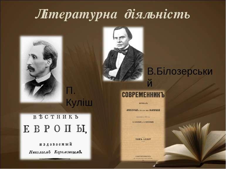 Літературна діяльність П. Куліш В.Білозерський