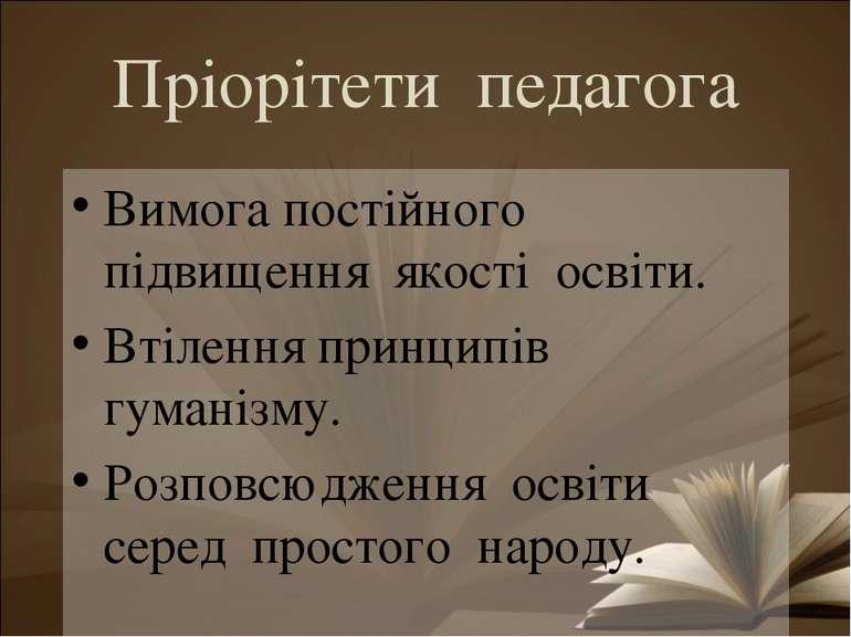 Пріорітети педагога Вимога постійного підвищення якості освіти. Втілення прин...