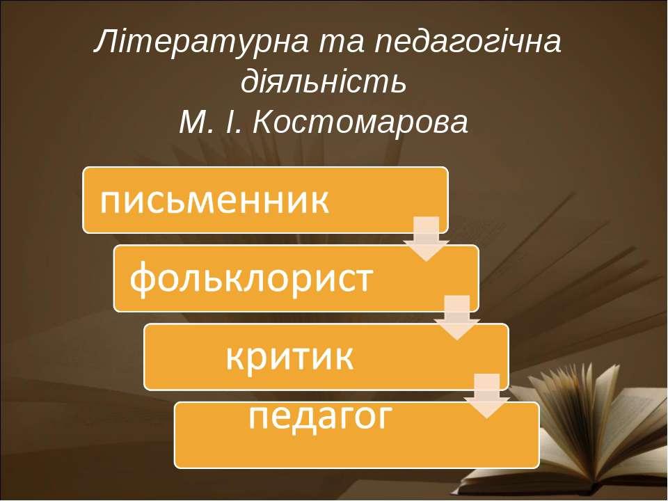 Літературна та педагогічна діяльність М. І. Костомарова