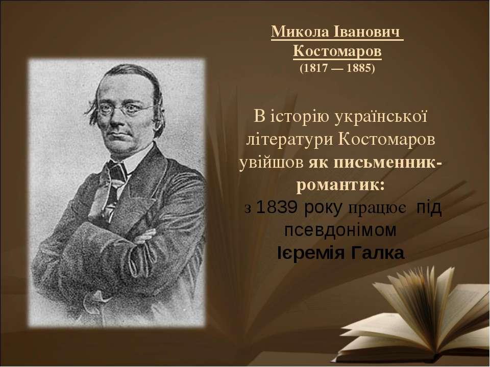 В історію української літератури Костомаров увійшов як письменник-романтик: з...