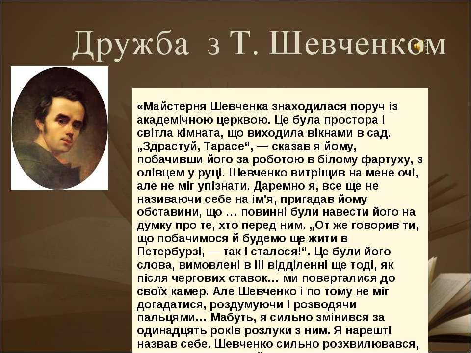 Дружба з Т. Шевченком «Майстерня Шевченка знаходилася поруч із академічною це...