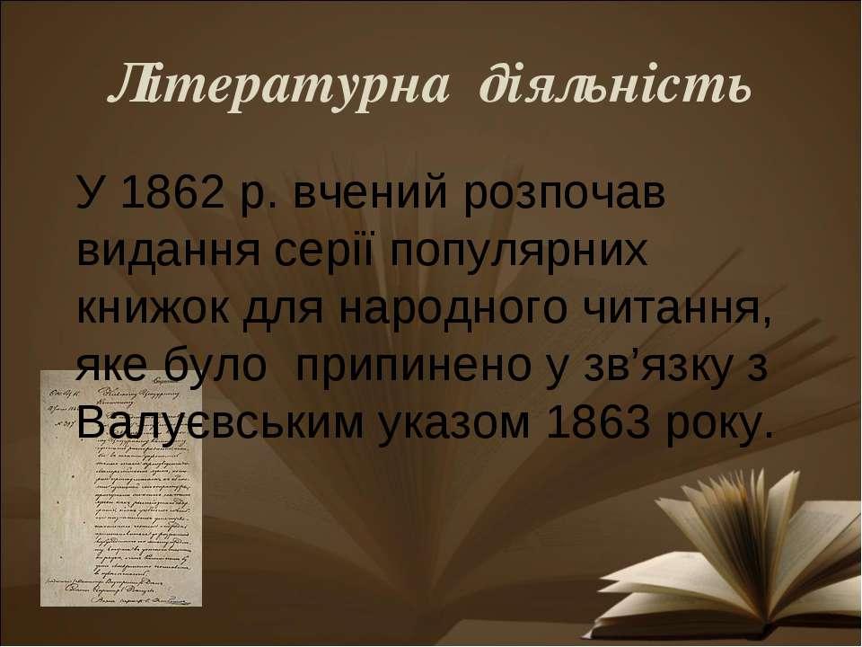 Літературна діяльність У 1862 p. вчений розпочав видання серії популярних кни...